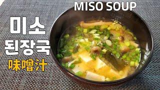 미소된장국(은은한 감칠맛이 최고인 프리미엄 일본식 된장…