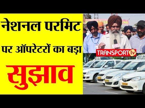 National Permit पर Taxi ऑपरेटरों ने दिया नया फार्मूला  I TRANSPORT TV