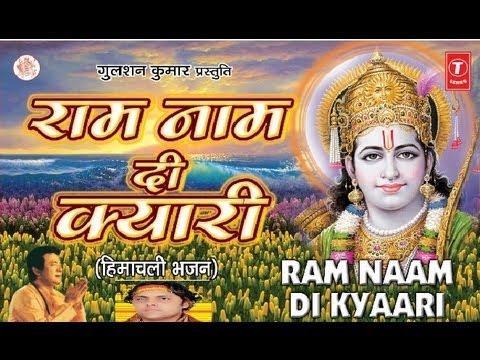 Ram Naam Di Kyaari [Full Song] I Ram Naam Di Kyaari (Satsangi Bhajan)