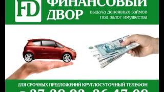 Займы под залог автотранспорта(, 2011-12-05T09:28:25.000Z)