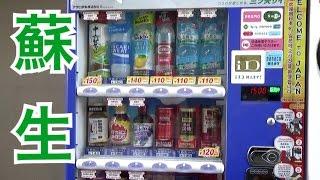 自動販売機を両替機として使う方法があるらしい thumbnail