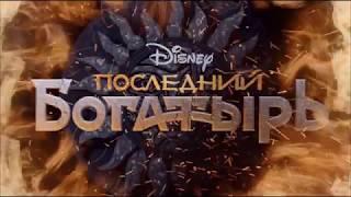 """Репортаж с премьеры фильма """"Последний богатырь"""" 2017"""