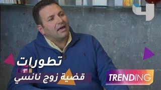 محامي فادي الهاشم يكشف تطورات القضية وقرار حازم من نانسي عجرم