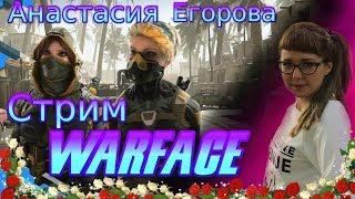 Стрим-Warface.Катаем Рм.