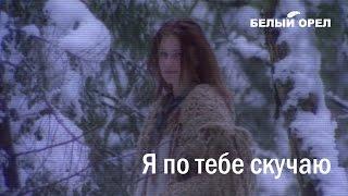 Смотреть клип Белый Орел - Я По Тебе Скучаю