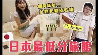 【開箱】日本最低分飯店 (4.8分),恐怖的都藏在床底😱... ft. Joeman|愛莉莎莎Alisasa