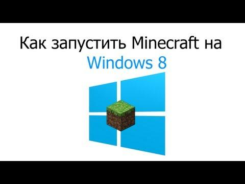 Как запустить Minecraft на Windows 8
