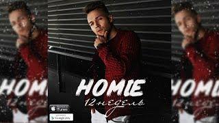 HOMIE - 12 недель  / премьера песни 2017