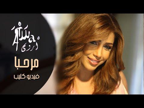 Arwa - Marhaba أروى - مرحبا (فيديو كليب)