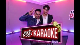 HitZ Karaoke ฮิตซ์คาราโอเกะ ชั้น 23 EP.38 นนท์ ธนนท์ -ความรักกำลังก่อตัว-