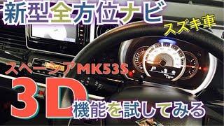 新型スペーシア【新型全方位ナビ3Dビュー】をレビュー☆ クロスビーにも装着! MK53S MN71S