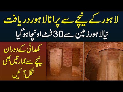 Old Lahore Discovered - New Lahore 30 Feet Oncha Ho Gaya