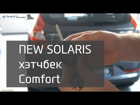 Hyundai Solaris Hatchback New. Комплектация Comfort.