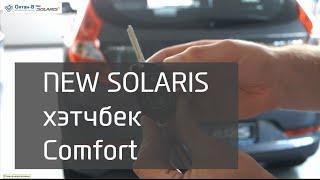 Hyundai Solaris Hatchback New. Комплектация Comfort. смотреть