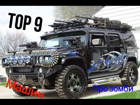 скачать игру машины зомби - фото 10