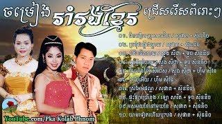 Khmer romvong song - Khmer romvong nonstop Vol.09 - Khmer old song romvong