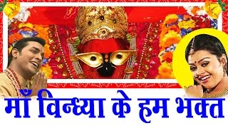 Hit Vindhyavasini Bhajan || Maa Vindhya  Ke Hum Bhakt Bhakt || Tanushree || Navratra  # Ambey Bhakti
