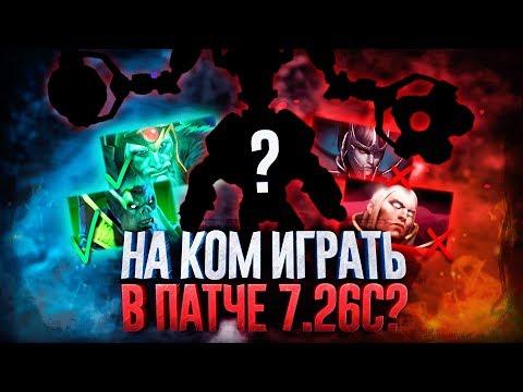 ЛУЧШИЕ И ХУДШИЕ ГЕРОИ ПАТЧА 7.26c
