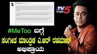 ಸಂಗೀತ ಮಾಂತ್ರಿಕ ಎ ಆರ್ ರೆಹಮಾನ್ ಮೀ ಟೂ ಬಗ್ಗೆ ಏನ್ ಹೇಳಿದ್ದಾರೆ ? | AR Rahman About #Metoo | TV5 Kannada
