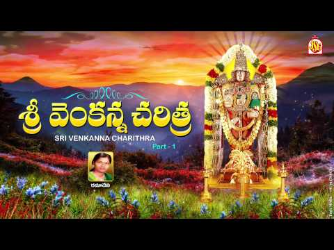 Om Namo Venkatesaya || History Of Lord Venkateswara || Charithra || Ramadevi || TelanganaSongs ||