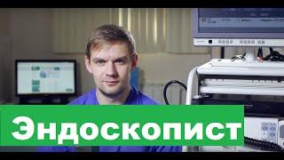 Эндоскопист. Услуги эндоскопии в Бест Клиник на Профсоюзной.(, 2015-12-02T10:07:49.000Z)