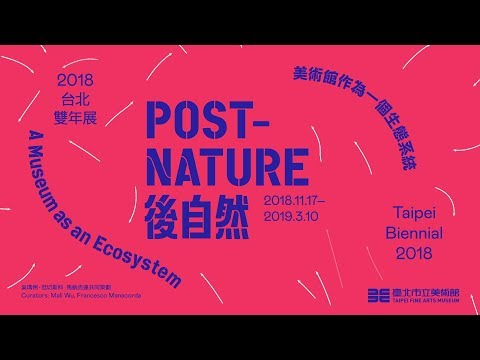 北美館│2018台北雙年展(CF 預告版) | Taipei Biennial 2018(CF)