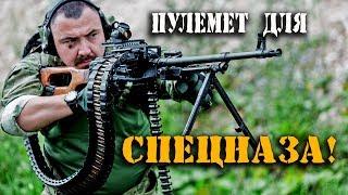 Пулемет для СПЕЦНАЗА - ПКП ПЕЧЕНЕГ и ПКМ + система бесперебойного боепитания пулемета СКОРПИОН