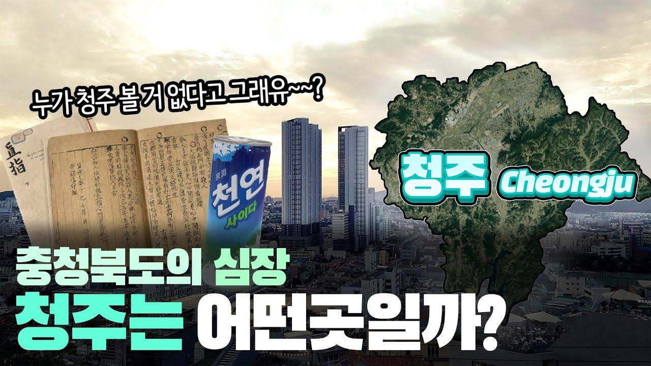 [청주] 충청북도의 심장 청주시는 어떤곳일까? 자세하게 알아보자!