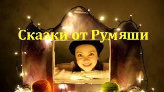 2020-06-12 г. Брест. Онлайн-проект «Сказки от Румяши» от В. Романюк. Новости на Буг-ТВ. #бугтв