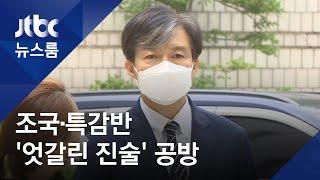 """감찰무마 의혹 재판…""""정당한 권한"""" vs """"유재수 '백' 좋아"""" / JTBC 뉴스룸"""