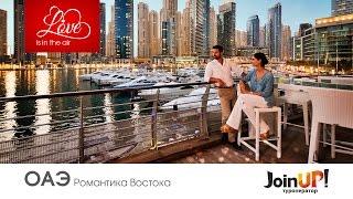 Романтические туры в ОАЭ. Лучшие отели для двоих в Арабских Эмиритах(, 2016-02-12T12:15:07.000Z)