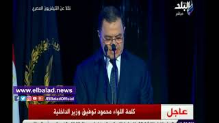 صدى البلد | كلمة اللواء محمود توفيق وزير الداخلية