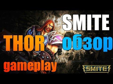 видео: smite:Обзор+игра за Тора