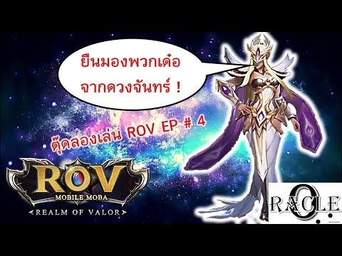 ROV EP 4 : ตุ๊ดลองเล่น ilumia ลูคีเมียมาแล้วค่ะ แหวกทางด้วย ! [Oracle Channel]