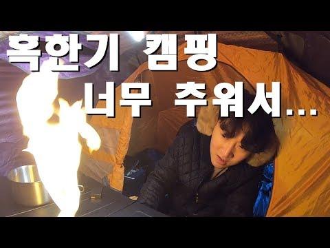 혹한기 캠핑 가면 일어나는 일, 가성비 침낭 믿고 겨울 솔로캠핑 동계캠핑 텐트 속에서 비박 화목난로 X