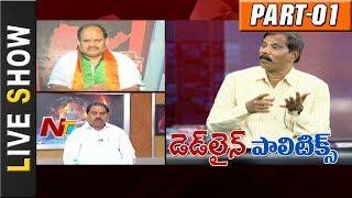 Will Deadline Politics Bring The AP Special Status?    Live Show Part 01    NTV