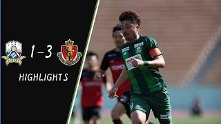 【トレーニングマッチ】FC岐阜vs名古屋グランパス オリジナルハイライト
