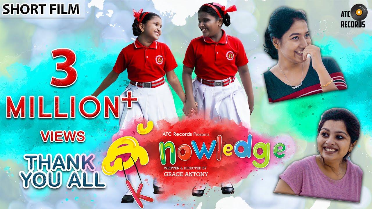 Download K-nowledge Short Film | Grace Antony | Aby Tom Cyriac | Niranjana Anoop
