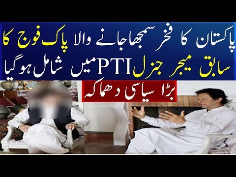 Another leader join to pti