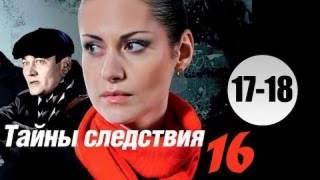 Тайны следствия Сезон 16 смотреть онлайн все серии бесплатно в хорошем качестве
