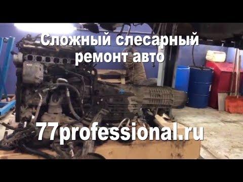 Сложный слесарный ремонт авто