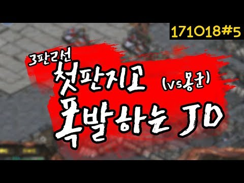 🎮첫판 지고 폭발하는 JD의 경기력 ! JD vs Mong (Starcraft : Remastered) (1