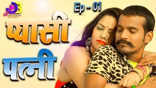 Ep-01 | प्यासी पत्नी New Hindi web series|Hot Desi Romance Video |  B Brothers Bhojpuri