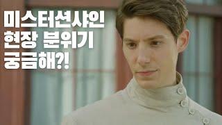 [#미스터션샤인] 비하인드 스토리 최초 공개 🔥| 현장 분위기 🎥