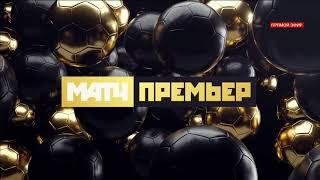 """Переход с телеканала """"Наш Футбол"""" на """"Матч! Премьер"""" (27.07.2018)"""