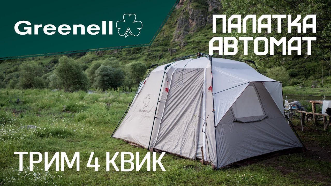 Палатка Greenell limerick 4 Тест в ливень - YouTube