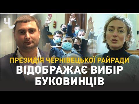 Чернівці LIVE: На першій сесії Чернівецької районної ради обрано голову та 4-х заступників | ТЕМА ДНЯ