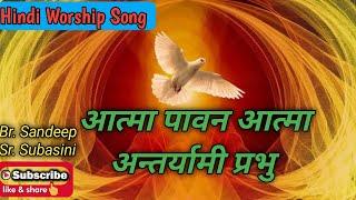 Atma Pawan Atma Antaryami Prabhu || Live Hindi Christian Song || Sandeep Masih || Sr. Subasini