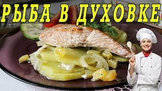 Рыба в духовке с картошкой.Как приготовить рыбу в духовке.