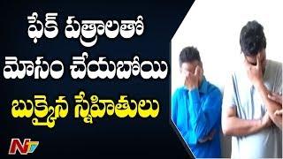 మంత్రి కేటీఆర్ పిఏనంటూ ఇద్దరు వ్యక్తులు మోసాలు,Police Busted Fake Gang | NTV